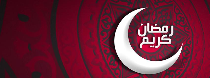 Ramadan-Kareem-2015 (1)