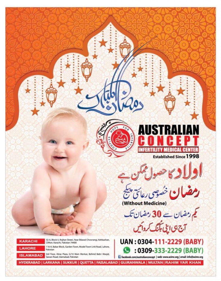 Ramadan Package Poster