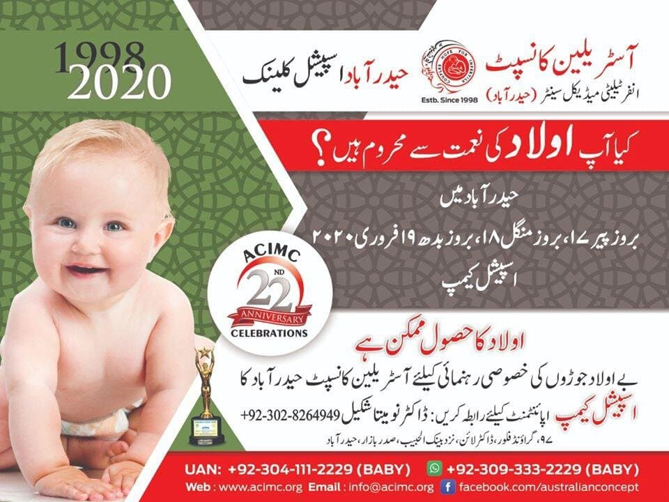 ACIMC HYDERABAD Infertility FREE Special Camp